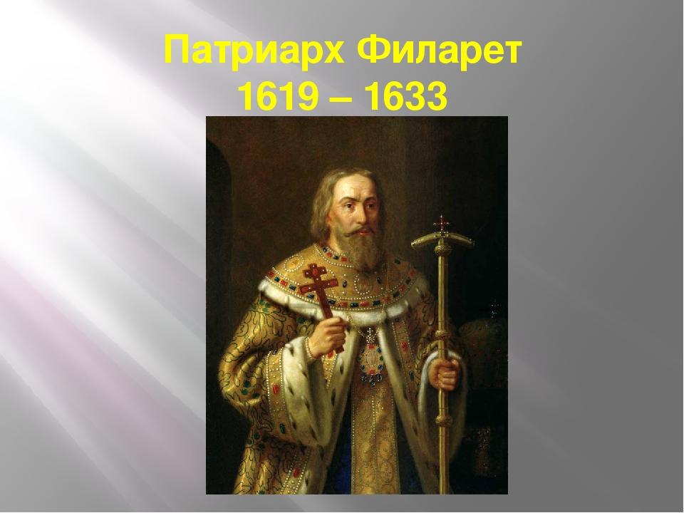 Патриарх Филарет 1619 – 1633