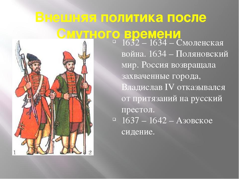 Внешняя политика после Смутного времени 1632 – 1634 – Смоленская война. 1634...