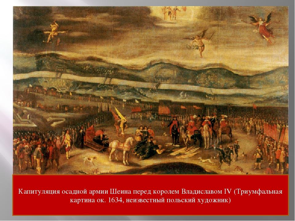 Капитуляция осадной армии Шеина перед королем Владиславом IV (Триумфальная ка...