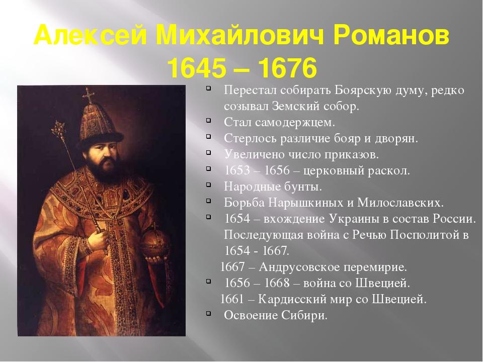 Алексей Михайлович Романов 1645 – 1676 Перестал собирать Боярскую думу, редко...