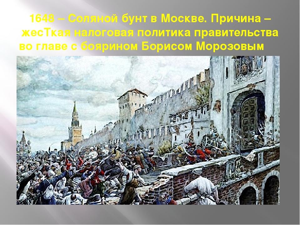 1648 – Соляной бунт в Москве. Причина – жесТкая налоговая политика правительс...