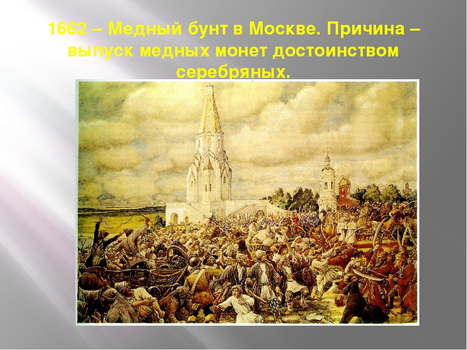 1662 – Медный бунт в Москве. Причина – выпуск медных монет достоинством сереб...