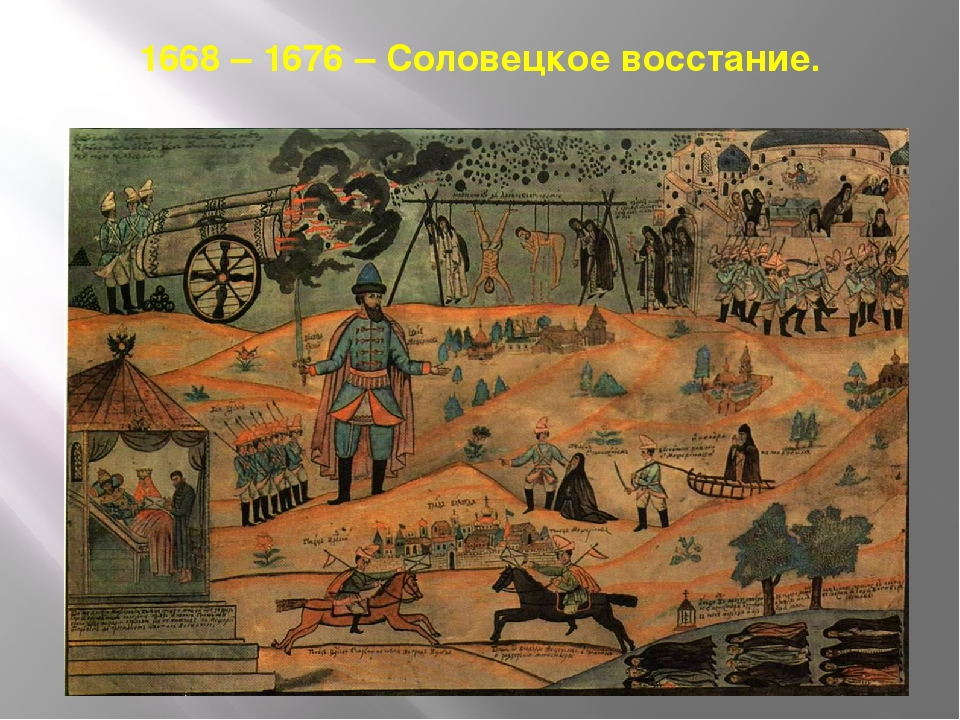 1668 – 1676 – Соловецкое восстание.