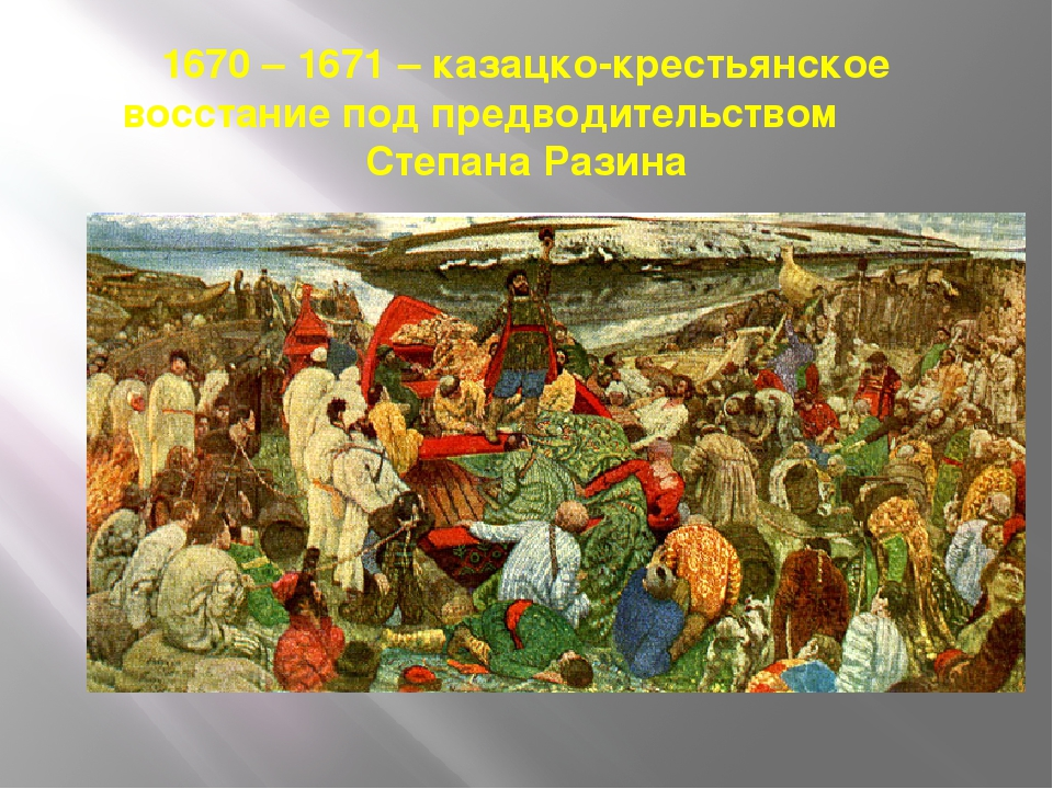 1670 – 1671 – казацко-крестьянское восстание под предводительством Степана Ра...