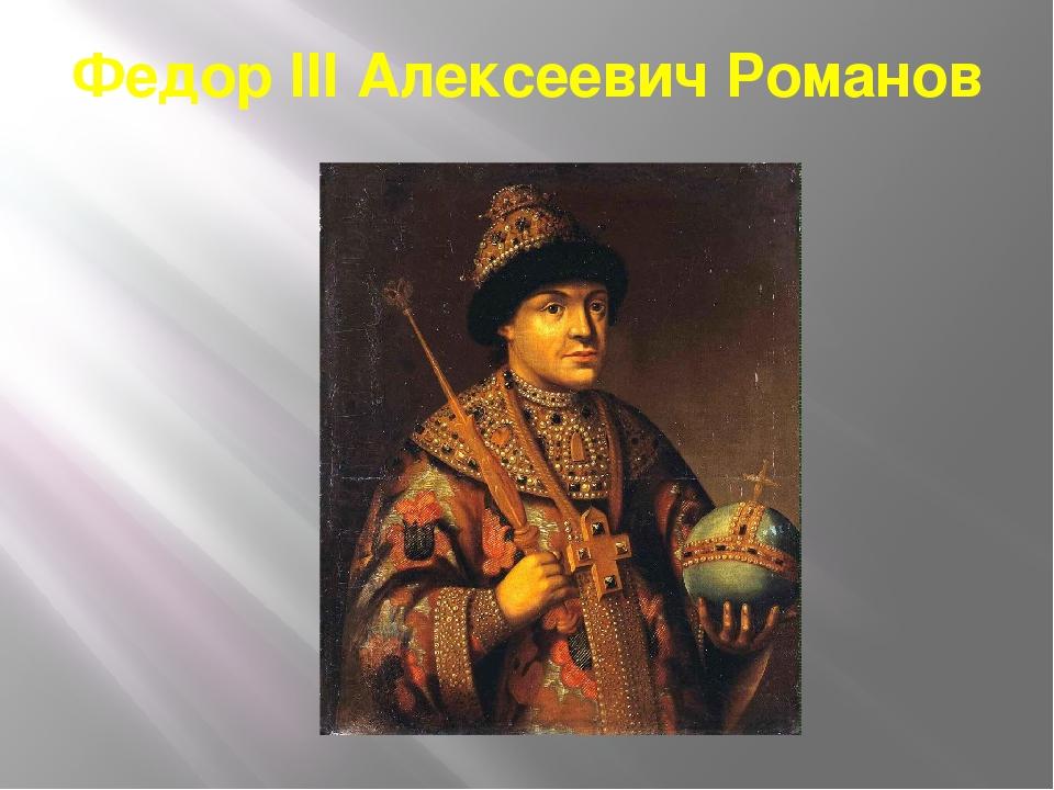Федор III Алексеевич Романов