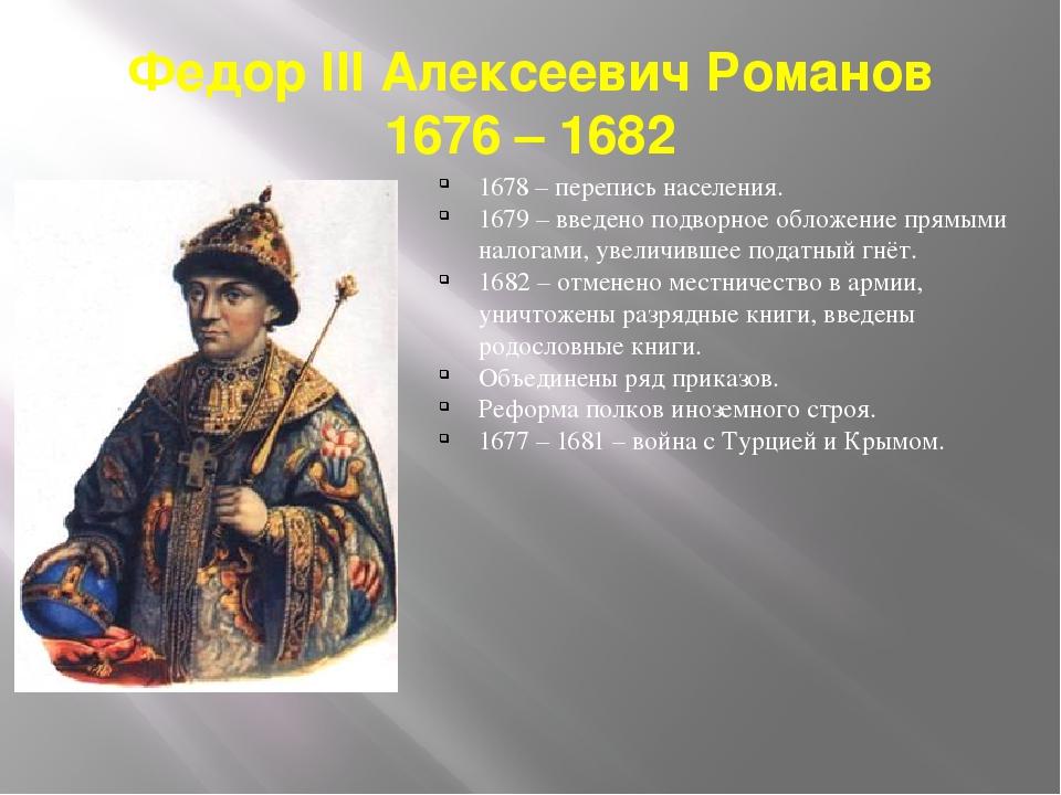Федор III Алексеевич Романов 1676 – 1682 1678 – перепись населения. 1679 – вв...