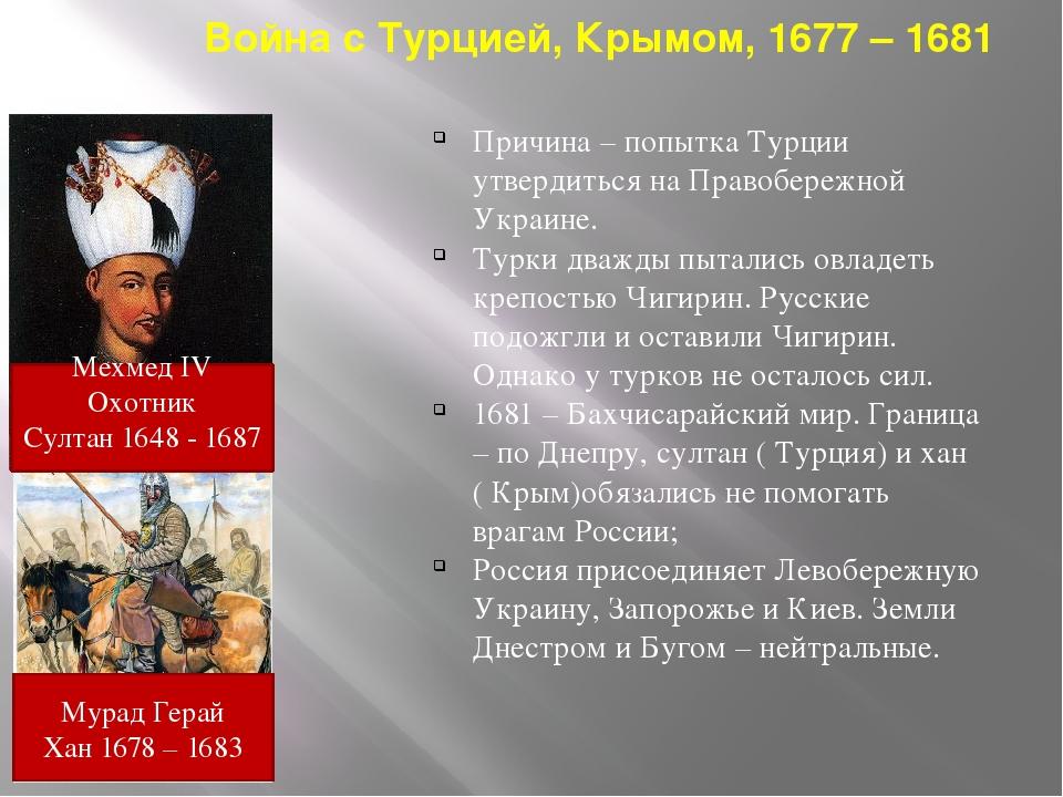 Война с Турцией, Крымом, 1677 – 1681 Причина – попытка Турции утвердиться на...