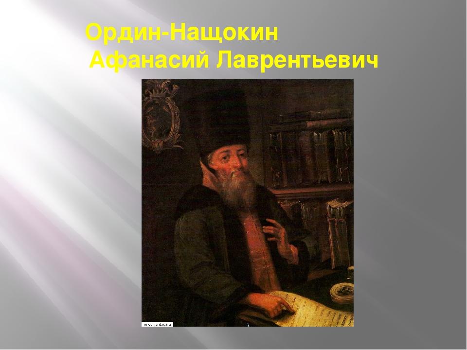 Ордин-Нащокин Афанасий Лаврентьевич