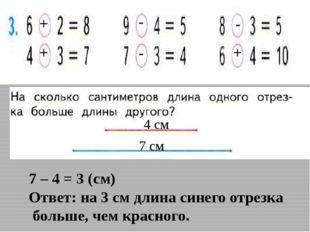 + + + - - - 4 см 7 см 7 – 4 = 3 (см) Ответ: на 3 см длина синего отрезка бол