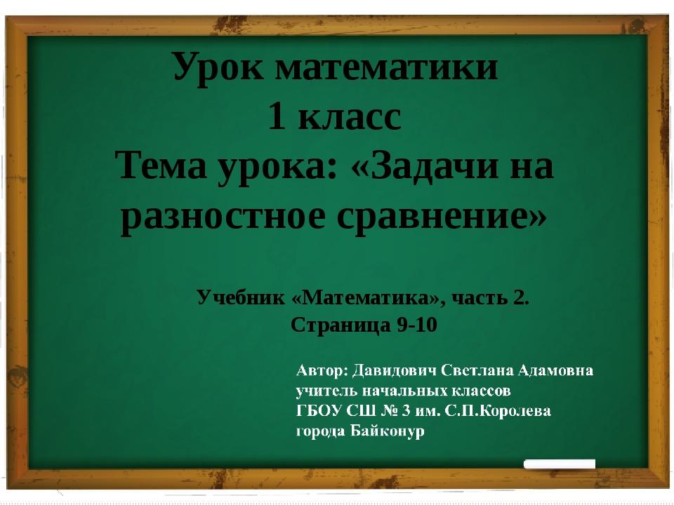 Учебник «Математика», часть 2. Страница 9-10 Урок математики 1 класс Тема ур...