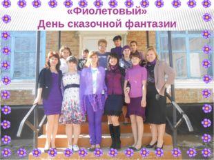 «Фиолетовый» День сказочной фантазии