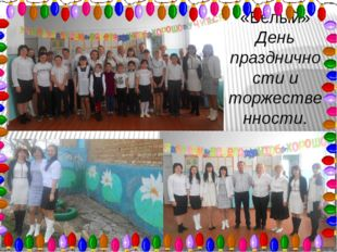 «Белый» День праздничности и торжественности.