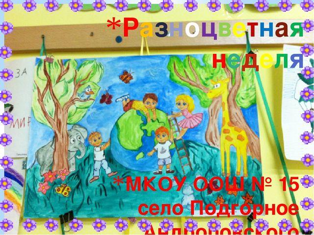 МКОУ ООШ № 15 село Подгорное Андроповского района Разноцветная неделя