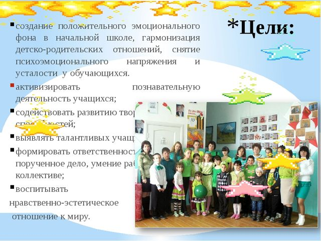 Цели: создание положительного эмоционального фона в начальной школе, гармониз...