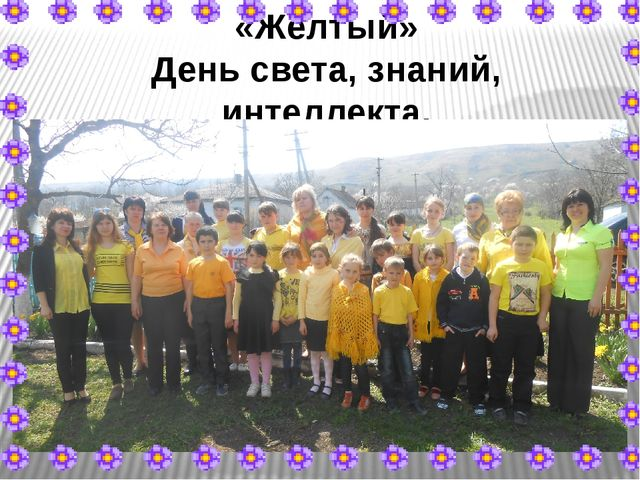 «Желтый» День света, знаний, интеллекта.