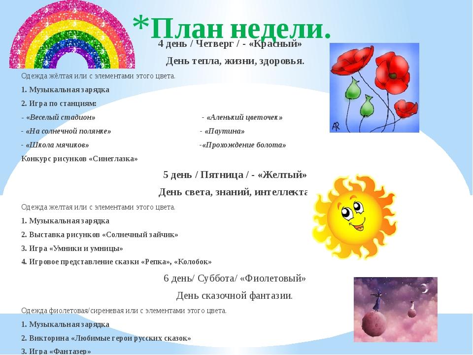 План недели. 4 день / Четверг / - «Красный» День тепла, жизни, здоровья. Оде...