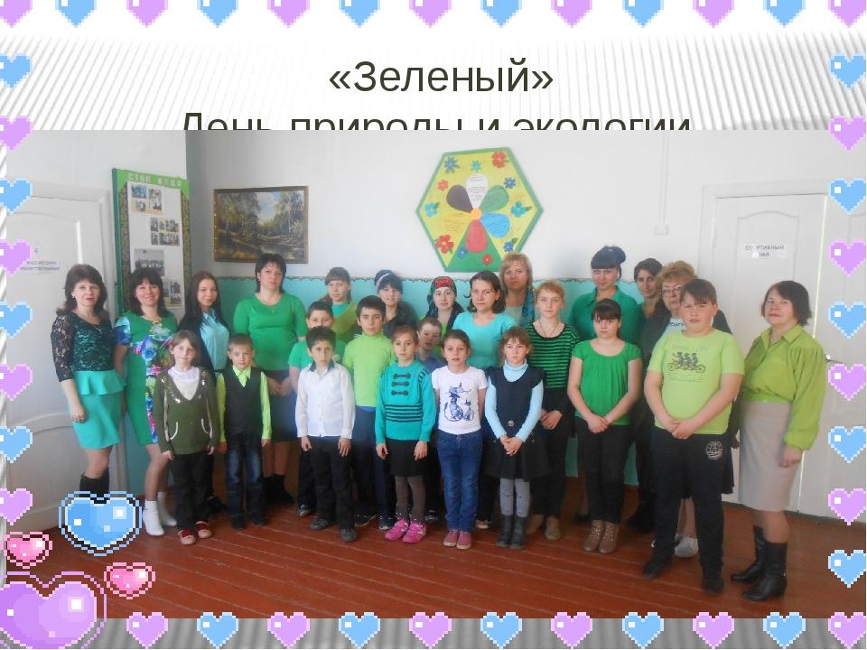 «Зеленый» День природы и экологии.