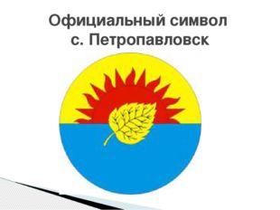 Официальный символ с. Петропавловск