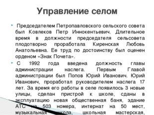 Председателем Петропавловского сельского совета был Ковлеков Петр Иннокентье
