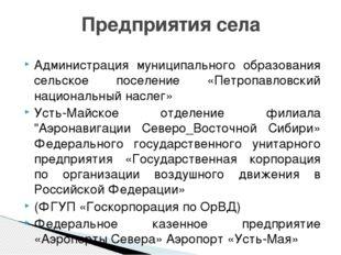 Администрация муниципального образования сельское поселение «Петропавловский