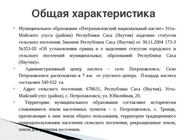 Муниципальное образование «Петропавловский национальный наслег» Усть-Майского...