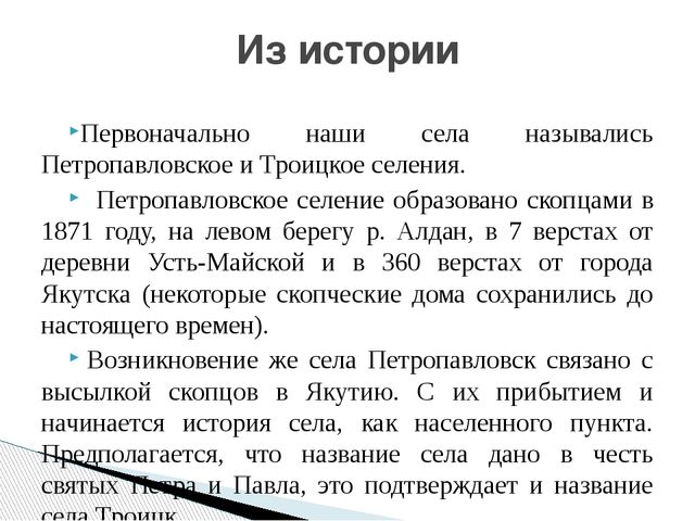 Первоначально наши села назывались Петропавловское и Троицкое селения.  Петр...