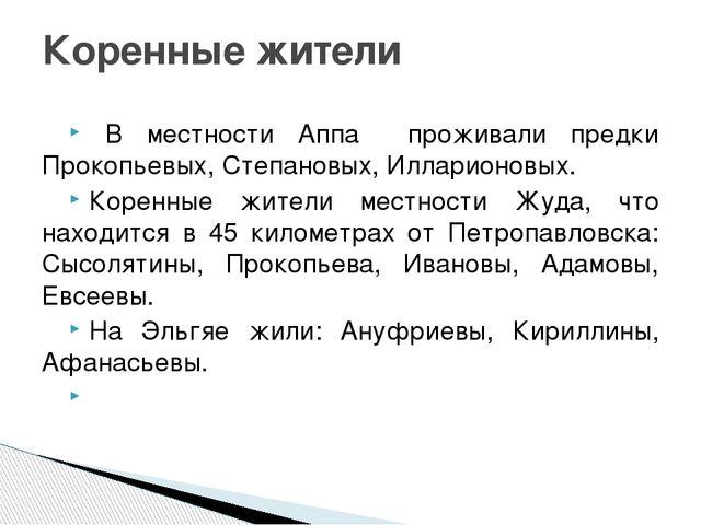 В местности Аппа проживали предки Прокопьевых, Степановых, Илларионовых. Ко...