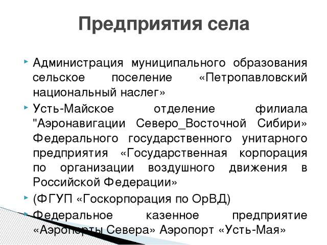 Администрация муниципального образования сельское поселение «Петропавловский...