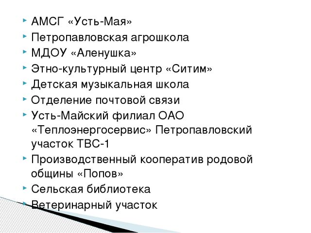 АМСГ «Усть-Мая» Петропавловская агрошкола МДОУ «Аленушка» Этно-культурный цен...