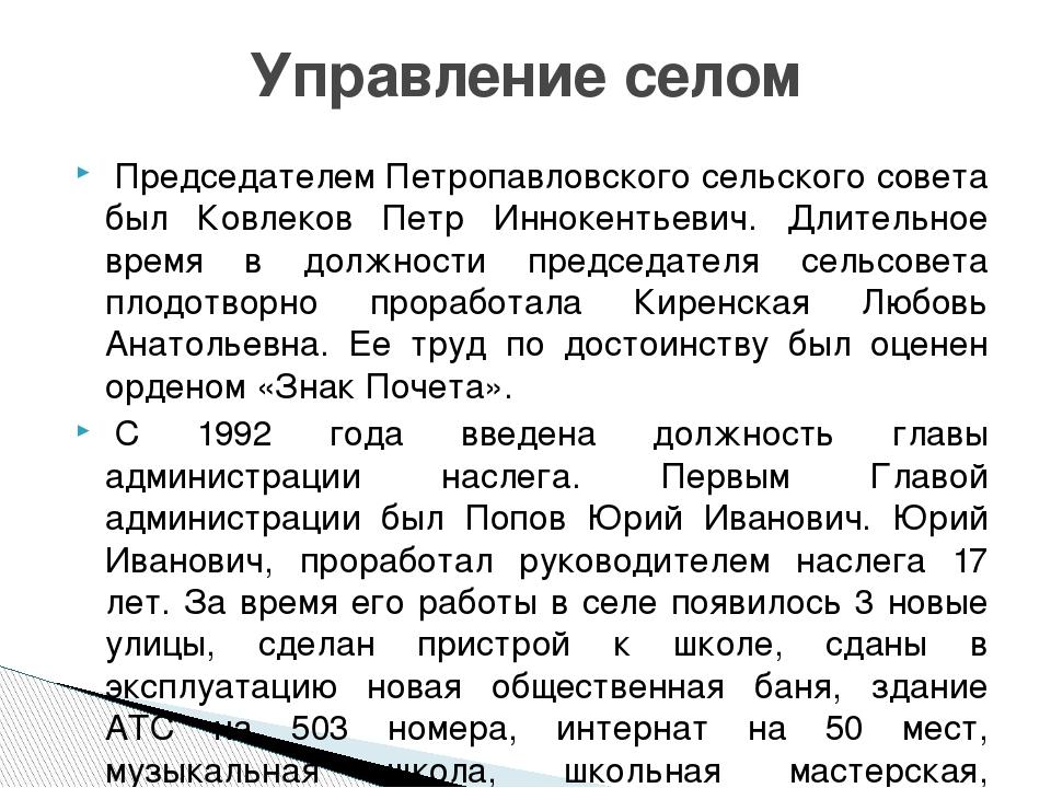 Председателем Петропавловского сельского совета был Ковлеков Петр Иннокентье...
