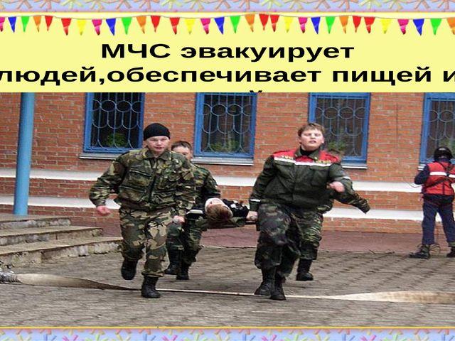 МЧС эвакуирует людей,обеспечивает пищей и едой http://aida.ucoz.ru