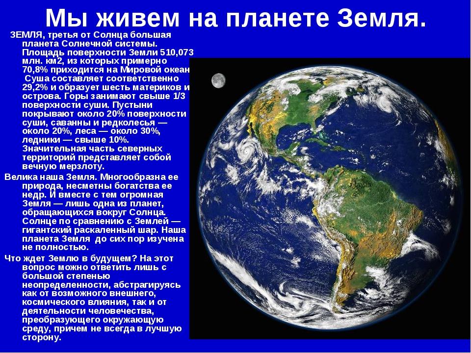 Мы живем на планете Земля.  ЗЕМЛЯ, третья от Солнца большая планета Солнечно...