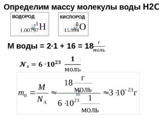 ВОДОРОД Определим массу молекулы воды H2O М воды = 2·1 + 16 = 18 КИСЛОРОД