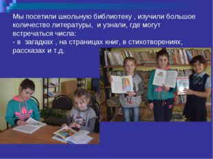 Мы посетили школьную библиотеку , изучили большое количество литературы, и уз