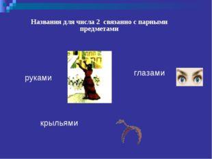 Названия для числа 2 связанно с парными предметами крыльями глазами руками