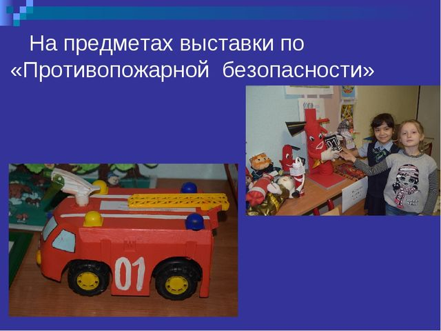 На предметах выставки по «Противопожарной безопасности»