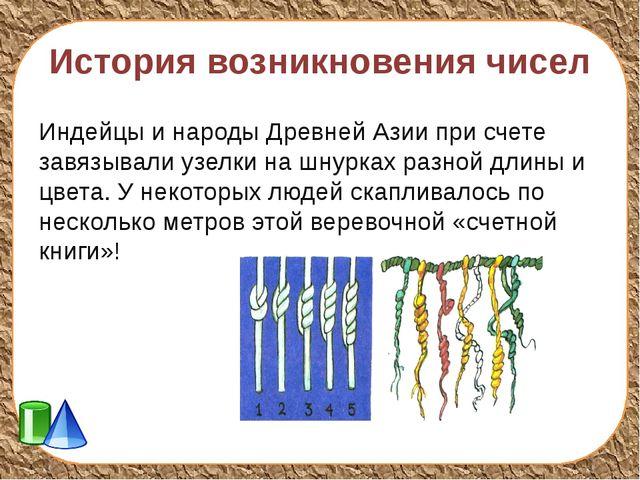 Индейцы в Америке изображали числа с помощью узелков на верёвках.
