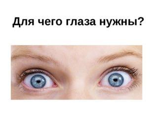 Для чего глаза нужны?