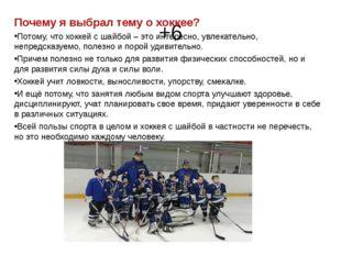 +6 Почему я выбрал тему о хоккее? Потому, что хоккей с шайбой – это интересно