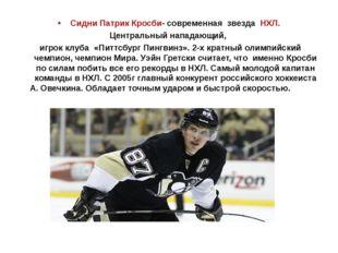 Сидни Патрик Кросби- современная звезда НХЛ. Центральный нападающий, игрок кл