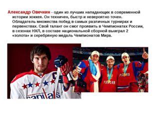 Александр Овечкин - один из лучших нападающих в современной истории хоккея.