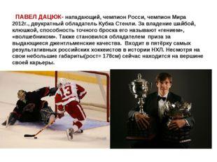 ПАВЕЛ ДАЦЮК- нападающий, чемпион Росси, чемпион Мира 2012г., двукратный обла