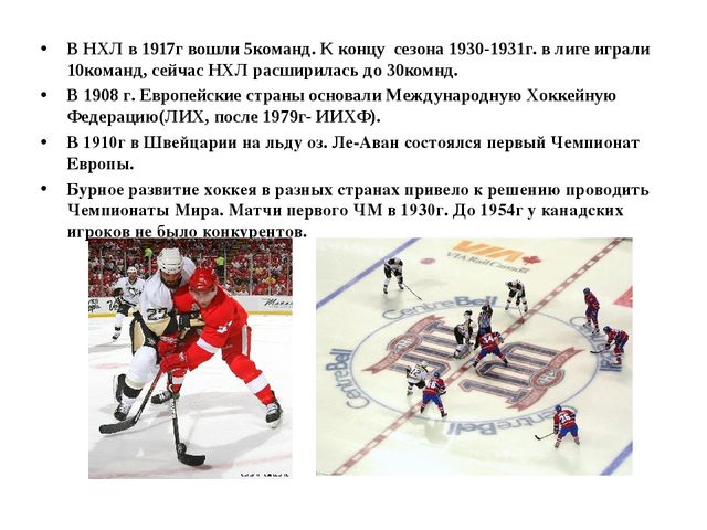 В НХЛ в 1917г вошли 5команд. К концу сезона 1930-1931г. в лиге играли 10коман...