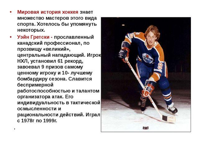 Мировая история хоккея знает множество мастеров этого вида спорта. Хотелось б...