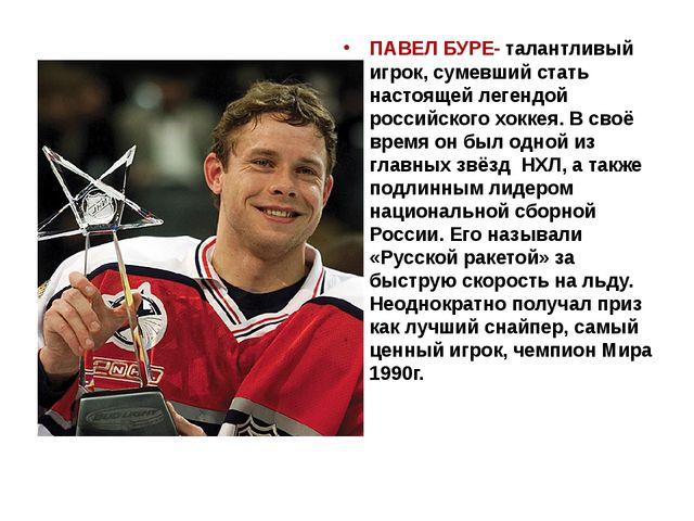 ПАВЕЛ БУРЕ- талантливый игрок, сумевший стать настоящей легендой российского...