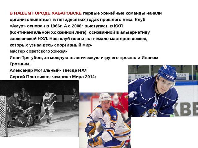 В НАШЕМ ГОРОДЕ ХАБАРОВСКЕ первые хоккейные команды начали организовываться в...