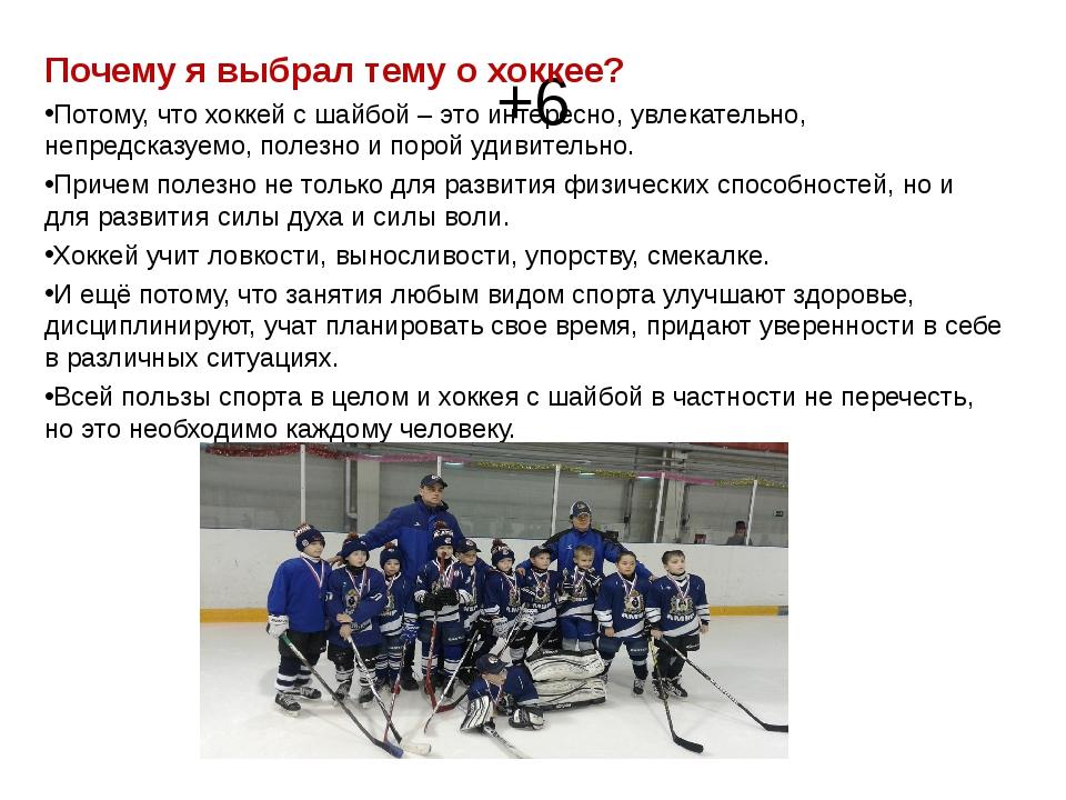 +6 Почему я выбрал тему о хоккее? Потому, что хоккей с шайбой – это интересно...