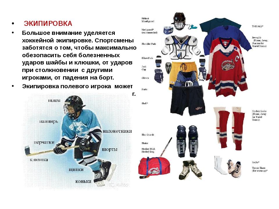 ЭКИПИРОВКА Большое внимание уделяется хоккейной экипировке. Спортсмены забот...
