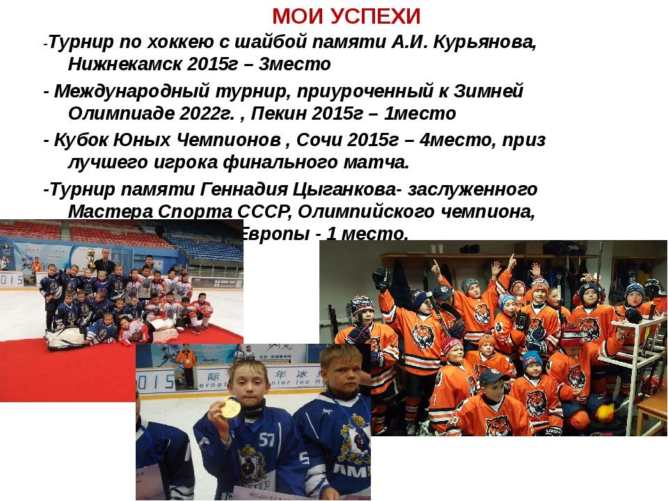 МОИ УСПЕХИ -Турнир по хоккею с шайбой памяти А.И. Курьянова, Нижнекамск 2015г...