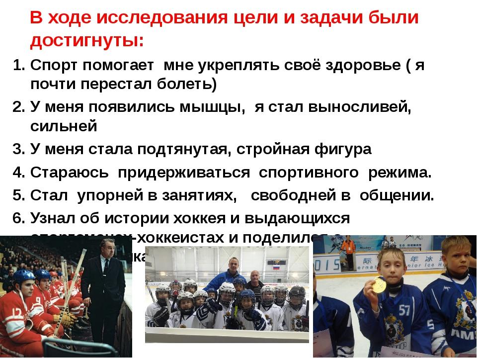 В ходе исследования цели и задачи были достигнуты: Спорт помогает мне укрепл...